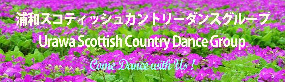浦和スコティッシュカントリーダンスグループ Urawa Scottish Country Dance Group